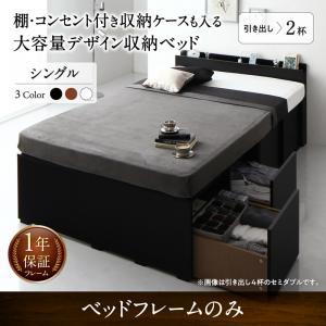 棚・コンセント付き収納ケースも入る大容量デザイン収納ベッド Juno ユノー ベッドフレームのみ 引き出し2杯 シングル