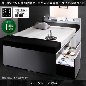 棚・コンセント付き収納ケースも入る大容量デザイン収納ベッド Liebe リーベ ベッドフレームのみ 引き出しなし セミダブル