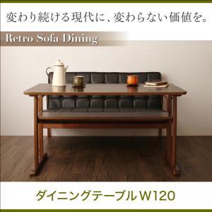 一家団らんのひとときを彩る レトロモダンソファダイニング Easily イーズリー ダイニングテーブル W120テーブル単品 テーブル 机 食卓 ダイニング ダイニングテーブル 木製 食卓テーブル 木製テーブル ダイニング ダイニングテーブル単体