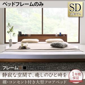 棚・コンセント付き大型フロアベッド ベッドフレームのみ セミダブルマットレス無しタイプ マットレス無し ベッドフレームのみ