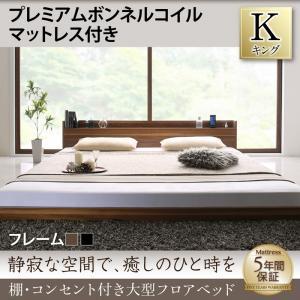 棚・コンセント付き大型フロアベッド プレミアムボンネルコイルマットレス付き キングマットレス マットレス付 キングベッド キングサイズ キングサイズベット ワイドベッド 大型ベッド 木 木製