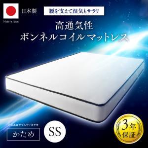 国産 高通気性ボンネルコイルマットレス セミシングル日本製マットレス 国産マットレス マットレス マットレス単品