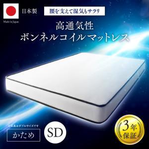 国産 高通気性ボンネルコイルマットレス セミダブル日本製マットレス 国産マットレス マットレス マットレス単品