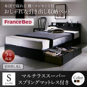 布団で寝れる 棚・コンセント付 おしゃれな引き出し収納ベッド X-Draw エックスドロウ マルチラススーパースプリングマットレス付き 引き出しなし シングルフランスベッド社製マットレス フランスベッド 日本製マットレス 国産マットレス シングルベッド
