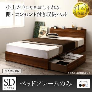 小上がりになるおしゃれな棚・コンセント付き収納ベッド WeiKern ヴァイケルン ベッドフレームのみ 引き出しなし セミダブル