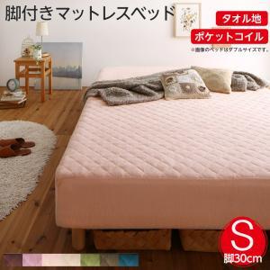 素材・色が選べるカバーリング脚付きマットレスベッド マットレスベッド ポケットコイルマットレスタイプ タオル素材 シングル 30cm