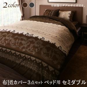 リゾートモダンデザイン裏なめらか毛布つきあったかカバーリング Brise de mer series Layure レユール 布団カバーセット ベッド用 セミダブル3点セット