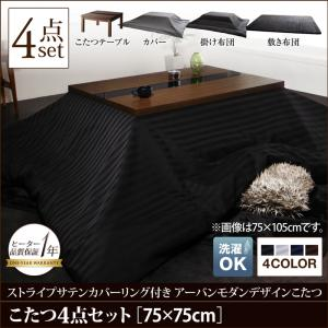 アーバンモダンデザインこたつ GWILT CFK グウィルト シーエフケー こたつ4点セット(テーブル+掛・敷布団+布団カバー) 正方形(75×75cm)