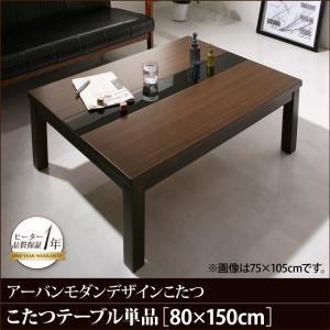 アーバンモダンデザインこたつ GWILT CFK グウィルト シーエフケー こたつテーブル単品 5尺長方形(80×150cm)こたつテーブル こたつテーブル単品 こたつ