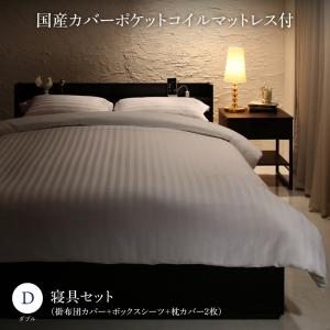 セットで決める 棚・コンセント付本格ホテルライクベッド Etajure エタジュール 国産カバーポケットコイルマットレス付き 寝具カバーセット付 ダブル