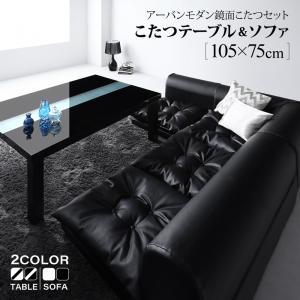 鏡面仕上げアーバンモダンデザインこたつセット VASPACE ヴァスパス こたつテーブル&ソファ 長方形(75×105cm)