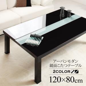 鏡面仕上げアーバンモダンデザインこたつ VASPACE ヴァスパス こたつテーブル 4尺長方形(80×120cm)