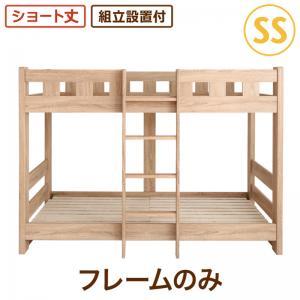 組立設置付 コンパクト頑丈2段ベッド minijon ミニジョン ベッドフレームのみ セミシングル ショート丈マットレス無 マットレス別売りタイプ