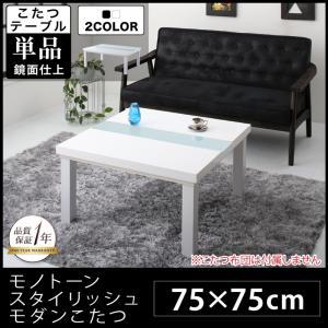 モノトーンスタイリッシュモダンデザインこたつ UNO FK ウノ エフケー こたつテーブル単品 鏡面仕上 正方形(75×75cm)こたつテーブル こたつテーブル単品 こたつ