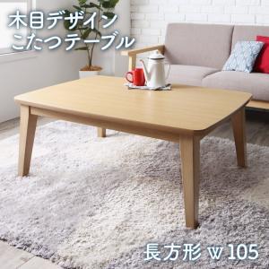木目デザインこたつテーブル Lupora ルポラ 長方形(70×105cm)