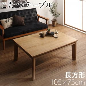 オーク調古木風ヴィンテージデザインこたつテーブル Carson カーソン 長方形(75×105cm)