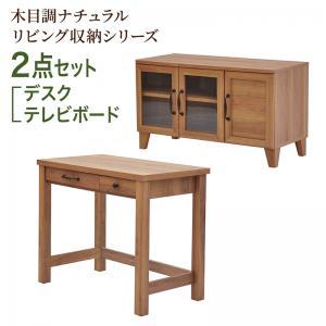 木目調ナチュラルリビング収納シリーズ Ethyl エシル テレビボード 2点セット(テレビボード+デスク)