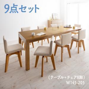 北欧デザイン 伸縮式テーブル 回転チェア ダイニング Sual スアル 9点セット(テーブル+チェア8脚) W145-205ダイニングテーブルセット ダイニングセット ダイニング テーブル 椅子 食卓 セット販売 木製