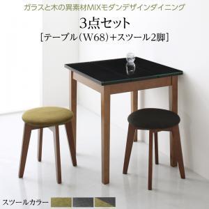 ガラスと木の異素材MIXモダンデザインダイニング Glassik グラシック 3点セット(テーブル+スツール2脚) W68