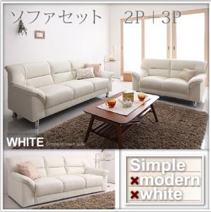 シンプルモダンシリーズ 白い ホワイト ソファ2点セット 2P+3P