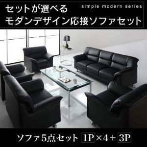 セットが選べるモダンデザイン応接ソファセット シンプルモダンシリーズ BLACK ブラック ソファ5点セット 1P×4+3P