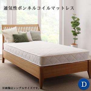 腰をしっかり支える通気性 ボンネルコイルマットレス ダブルマットレスのみ マットレス ベッドは含まれておりません