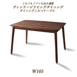 こたつもソファも高さ調節 ヴィンテージリビングダイニング BELAIR ベレール ダイニングこたつテーブル W105テーブル単品 テーブル テーブル単品販売のみ テーブル単品 テーブル 机 食卓 ダイニング ダイニングテーブル 木製 食卓テーブル 木製テーブル