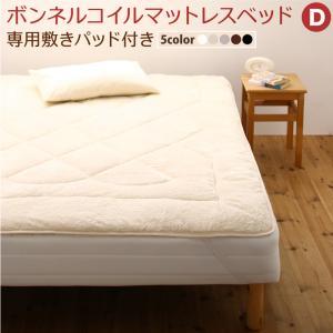 専用 敷きパッドが選べる 移動・搬入・掃除がらくらく 分割式脚付きマットレスベッド マットレスベッド ボンネルコイルマットレス 敷きパッド付 ダブル