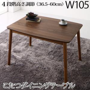 こたつ テーブル単品 アーノルド テーブのみ ダイニングテーブル 単品 高さ調節可能 こたつ 肘付ハイバックこたつソファダイニング ARNOLD アーノルド 単品 ダイニングこたつテーブル W105, ニノミヤマチ:8e703ba1 --- sunward.msk.ru