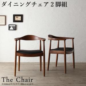 天然木ウォールナット無垢材 北欧デザイナーズダイニング W.K. ダブルケー ダイニングチェア 2脚組椅子単品 椅子 チェア チェアー 1人掛けチェア 一人掛け イス・チェア ダイニングチェア