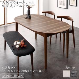 天然木ウォールナット 伸長式オーバルデザイナーズ ダイニング Jusdero ジャスデロ 4点セット(テーブル+チェア2脚+ベンチ1脚) W160-210
