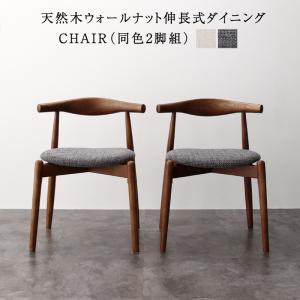 天然木ウォールナット 伸長式オーバルデザイナーズ ダイニング Jusdero ジャスデロ ダイニングチェア 2脚組椅子単品 椅子 チェア チェアー 1人掛けチェア 一人掛け イス・チェア ダイニングチェア