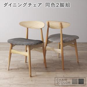 天然木アッシュ材 伸縮式オーバルデザインダイニング Chantal シャンタル ダイニングチェア 2脚組椅子単品 椅子 チェア チェアー 1人掛けチェア 一人掛け イス・チェア ダイニングチェア
