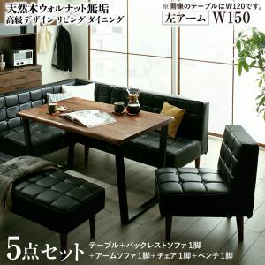 日本最大の 天然木ウォルナット無垢 高級デザインリビングダイニング Wedy ウェディ 5点セット(テーブル+ソファ1脚+アームソファ1脚+チェア1脚+ベンチ1脚) 左アーム W150ダイニングテーブルセット ダイニングセット ダイニング テーブル 椅子 食卓 セット販売 木製, CATMAIL c9c11c2e