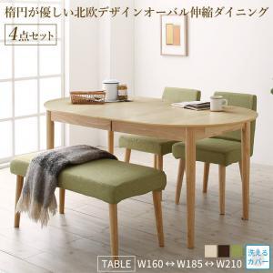 楕円の丸みが優しい 伸長式ダイニング ellipl エリプル 4点セット(テーブル+チェア2脚+ベンチ1脚) W160-210ダイニングテーブルセット ダイニングセット ダイニング テーブル 椅子 食卓 セット販売 木製