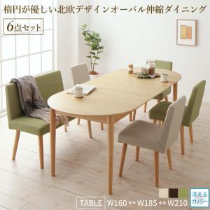楕円の丸みが優しい伸長式ダイニング ellipl エリプル 6点セット(テーブル+チェア4脚+ソファベンチ1脚) W160-210