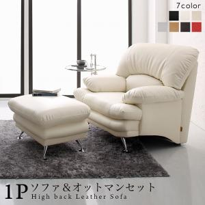 日本の家具メーカーがつくった 贅沢仕様のくつろぎ シンプル モダン ハイバックソファ レザータイプ ソファ&オットマンセット 1P