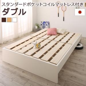 お客様組立 高さ調整可能 国産 日本製 すのこ 日本製ベッド 国産すのこファミリーベッド Mariana マリアーナ スタンダードポケットコイルマットレス付き ダブル