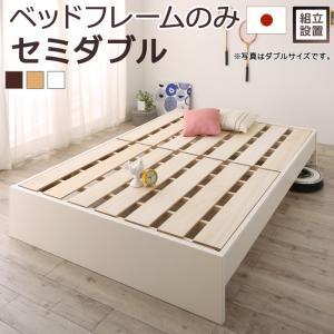 組立設置付 高さ調整可能 国産 日本製 すのこ 日本製ベッド ファミリーベッド Mariana マリアーナ ベッドフレームのみ セミダブル※マットレス無 マットレス別売りタイプ
