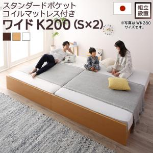 組立設置付 高さ調整可能 国産 日本製 すのこ 日本製ベッド 国産すのこファミリーベッド Mariana マリアーナ スタンダードポケットコイルマットレス付き ワイドK200