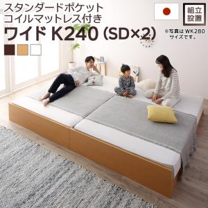 組立設置付 高さ調整可能 国産 日本製 すのこ 日本製ベッド 国産すのこファミリーベッド Mariana マリアーナ スタンダードポケットコイルマットレス付き ワイドK240(SD×2)