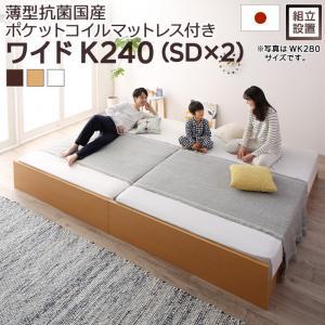 組立設置付 高さ調整可能 国産 日本製 すのこ 日本製ベッド 国産すのこファミリーベッド Mariana マリアーナ 薄型抗菌国産ポケットコイルマットレス付き ワイドK240(SD×2)