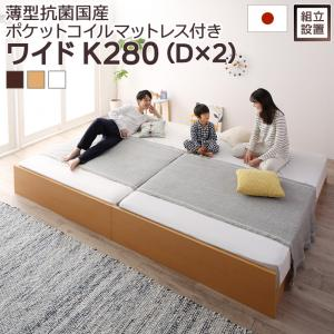 組立設置付 高さ調整可能 国産 日本製 すのこ 日本製ベッド 国産すのこファミリーベッド Mariana マリアーナ 薄型抗菌国産ポケットコイルマットレス付き ワイドK280
