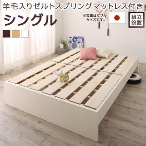 組立設置付 高さ調整可能 国産 日本製 すのこ 日本製ベッド 国産すのこファミリーベッド Mariana マリアーナ 羊毛入りゼルトスプリングマットレス付き シングルフランスベッド製マットレス フランスベッド 日本製マットレス 国産マットレス