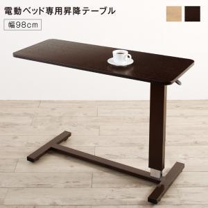 電動ベッド ラクストレージ 専用別売品(ベッドサイドテーブル) 98cmベッドサイドテーブル
