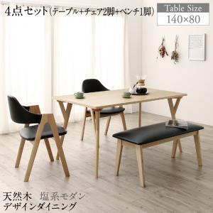 天然木 塩系モダンデザインダイニング NOJO ノジョ 4点セット(テーブル+チェア2脚+ベンチ1脚) W140