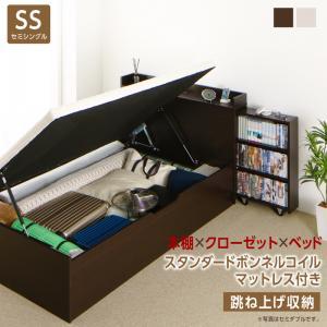 お客様組立 タイプが選べる大容量収納ベッド Select-IN セレクトイン スタンダードボンネルコイルマットレス付き 跳ね上げ収納 セミシングル 深さラージ