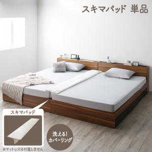 国内即発送 寝具 布団 マットレスのスキマを埋めるスキマパッド sukimachan 隙間パッド単品販売 おすすめ特集 レギュラー丈※ベッドは含まれておりません スキマチャン スキマバッド単品