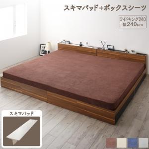 マットレスのスキマを埋めるスキマパッド sukimachan スキマチャン スキマパッド+ボックスシーツ ワイドキング240 レギュラー丈※ベッドは含まれておりません。