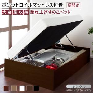 お客様組立 大容量収納 すのこ スノコベッド 収納ベッド 跳ね上げ 収納跳ね上げ 跳ね上げすのこベッド ポケットコイルマットレス付き 横開き シングル